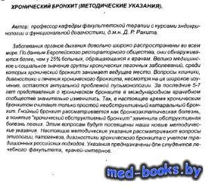 Хронический бронхит - Ракита Д.Р. - 2004 год