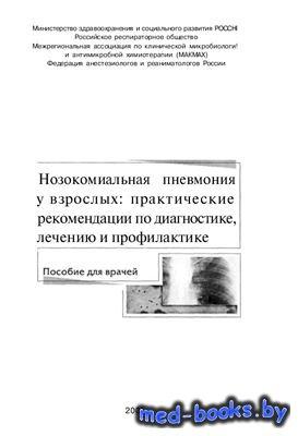 Нозокомиальная пневмония у взрослых: практические рекомендации по диагности ...