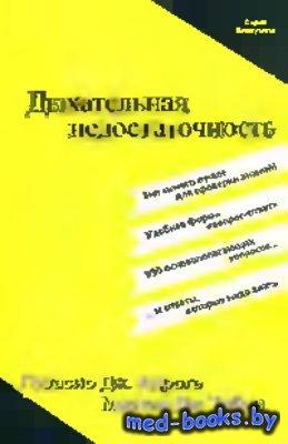 Дыхательная недостаточность - Адроге Г.Дж., Тобин М. Дж. - 2003 год - 514 с ...