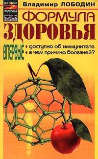 Формула здоровья - Лободин Владимир
