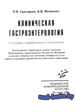 Клиническая гастроэнтерология - Григорьев П.Я., Яковенко А.В. - 2004 год -  ...