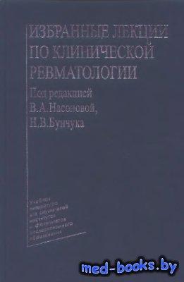 Избранные лекции по клинической ревматологии - Насонова В.А., Бунчук Н.В. - ...