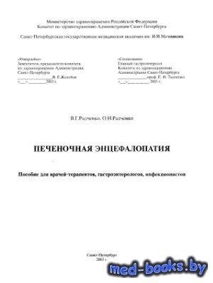 Печеночная энцефалопатия - Радченко В.Г., Радченко О.Н. - 2003 год - 33 с.