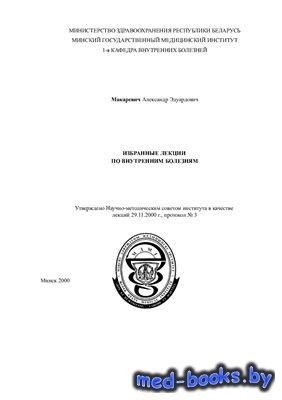 Избранные лекции по внутренним болезням - Макаревич А.Э. - 2000 год - 267 с ...