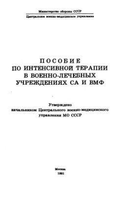 Пособие по интенсивной терапии в военно-лечебных учреждениях СА и ВМФ - Неч ...