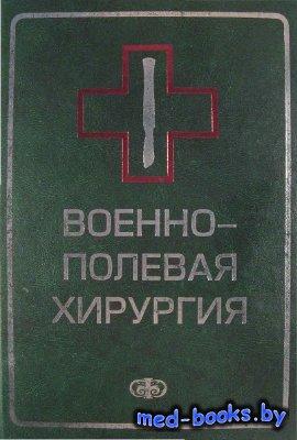 Военно-полевая хирургия - Гуманенко Е.К. - 2004 год - 464 с.