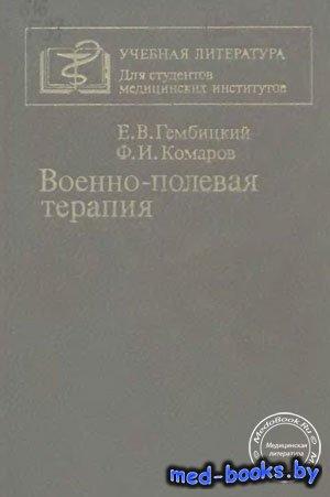 Военно-полевая терапия - Гембицкий Е.В., Комаров Ф.И. - 1983 год - 256 с.