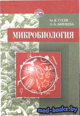 Микробиология - Гусев М.В., Минеева Л.А. - 2003 год - 464 с.