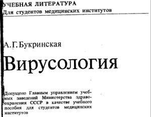 Вирусология - Букринская А.Г. - 1986 год - 336 с.