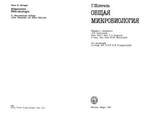 Общая микробиология - Шлегель Г. - 1987 год - 567 с.