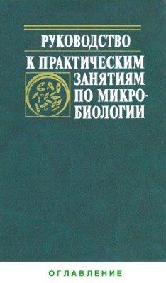Руководство к практическим занятиям по микробиологии - Егоров Н.С. - 1995 г ...