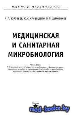 Медицинская и санитарная микробиология - Воробьев А.А., Кривошеин Ю.С., Шир ...