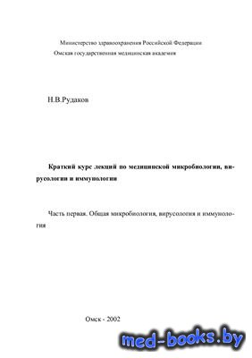 Краткий курс лекций по медицинской микробиологии, вирусологии и иммунологии ...