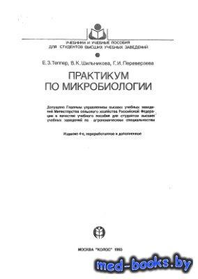 Практикум по микробиологии - Теппер Е.З., Шильникова В.К. и др. - 1993 год  ...