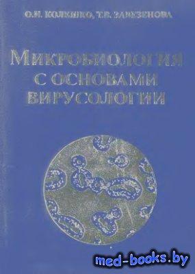 Микробиология с основами вирусологии - Колешко О.И., Завезенова Т.В. - 1999 ...