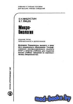 Микробиология - Мишустин Е.Н., Емцев В.Т. - 1987 год - 368 с.