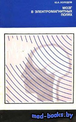 Мозг в электромагнитных полях - Холодов Ю.А. - 1982 год - 123 с.