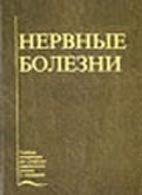Нервные болезни - Гусев Е.И., Гречко В.Е., Бурд Г.С. - 1988 год - 639 с.