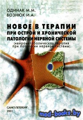 Новое в терапии при острой и хронической патологии нервной системы - Одинак ...