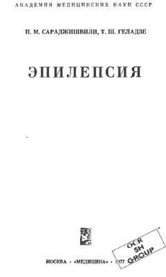 Эпилепсия - Сараджишвили П.М., Геладзе Т.Ш. - 1977 год - 304 с.