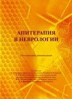 Апитерапия в неврологии - Хисматуллина Н.З. - 2004 год - 34 с.