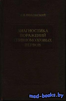 Диагностика поражений спинномозговых нервов. Атлас - Полонский С.П. - 1957  ...