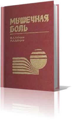 Мышечная боль - Хабиров Ф.А., Хабиров Р.А. - 1995 год - 208 с.
