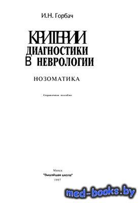 Критерии диагностики в неврологии: Нозоматика - Горбач И.Н. - 1997 год - 32 ...