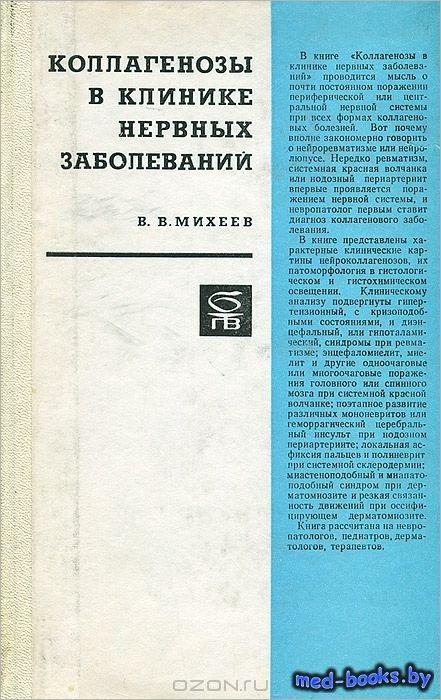 Коллагенозы в клинике нервных заболеваний - В.В. Михеев - 1971 год - 192 с.