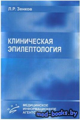 Клиническая эпилептология - Зенков Л.Р. - 2002 год - 416 с.