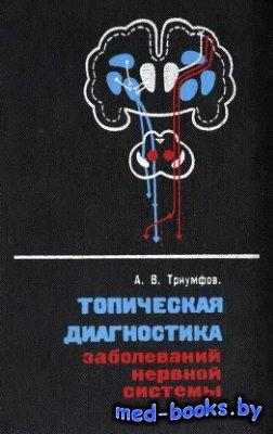 Топическая диагностика заболеваний нервной системы - Триумфов А.В. - 1974 г ...
