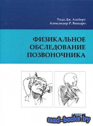 Физикальное обследование позвоночника - Т.Д. Альберт, А.Р. Ваккаро - 2006 г ...