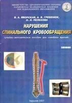 Нарушения спинального кровообращения - Яворская В.А. - 2007 год