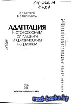 Адаптация к стрессорным ситуациям и физическим нагрузкам - Меерсон Ф.З., Пш ...