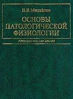 Основы патологической физиологии: Руководство для врачей - Михайлов В.В. -  ...
