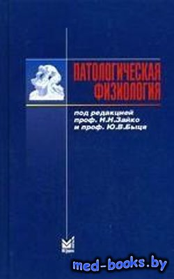 Патологическая физиология - Зайко Н.Н., Быць Ю.В. - 1996 год - 644 с.
