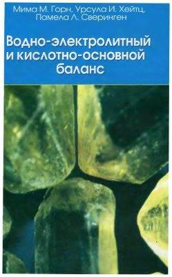 Водно-электролитный и кислотно-основной баланс - Горн М.М., Хейтц У.И., Све ...