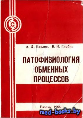 Патофизиология обменных процессов - Павлов А.Д., Глобин В.И. - 1985 год - 8 ...