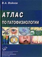 Атлас по патофизиологии - Войнов В. А. - 2004 год - 218 с.