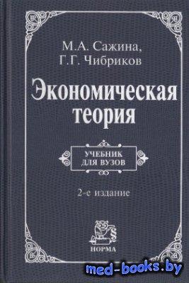 Экономическая теория - Сажина М.А., Чибриков Г.Г. - 2007 год - 672 с.