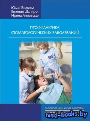 Профилактика стоматологических заболеваний - Волкова Ю., Шапиро Е., Липовск ...