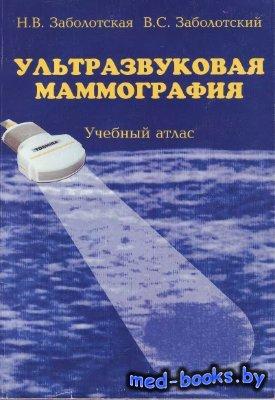 Ультразвуковая маммография - Заболотская Н.В., Заболотский В.С. - 1997 год  ...