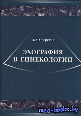 Эхография в гинекологии - Озерская И.А. - 2005 год - 292 с.