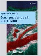 Цветной атлас ультразвуковой анатомии - Б. Блок - 2004 год