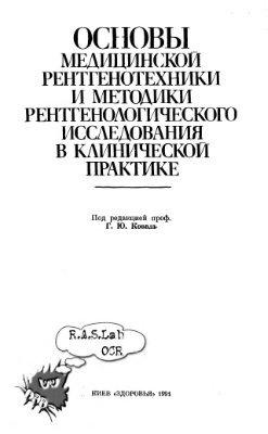 Основы медицинской рентгенотехники и методики рентгенологического исследова ...