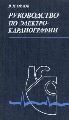 Руководство электрокардиографии - Орлов В.Н. - 1983 год - 604 с.