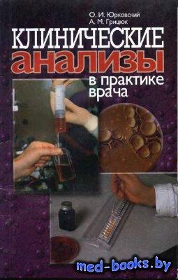 Клинические анализы в практике врача - Юрковский О.И. - 2000 год