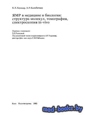 ЯМР в медицине и биологии: структура молекул, томография, спектроскопия in- ...