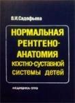 Нормальная рентгеноанатомия костно-суставной системы детей - Садофьева В.И. ...