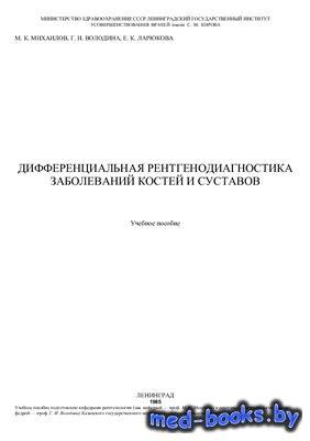Дифференциальная рентгенодиагностика заболеваний костей и суставов - Михайл ...